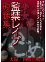 (orzl002)[ORZL-002] 少女 監禁レイプ映像集 ダウンロード