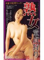 (osr002)[OSR-002] 熟女童貞狩り[底なし絶倫34歳]女盛りの発情ファック!! ダウンロード