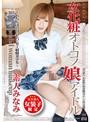 女化粧オトコノ娘アイドル 〜おちんぽの付いたハニカミ射精美少女〜 素人みなみ