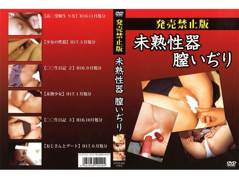 (otyd001)[OTYD-001] 発売禁止版 未熟性器 膣いぢり ダウンロード