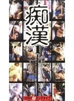 痴漢(1) ダウンロード