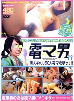 (owwx001)[OWWX-001] 電マ男 ダウンロード