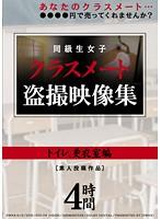 クラスメート盗撮映像集 トイレ、更衣室編 ダウンロード