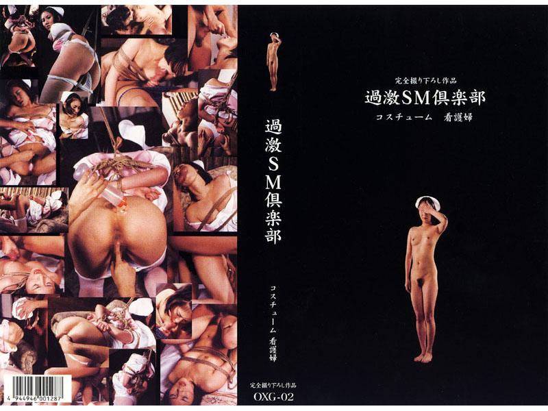 (oxg002)[OXG-002] 過激SM倶楽部 コスチューム 看護婦 ダウンロード