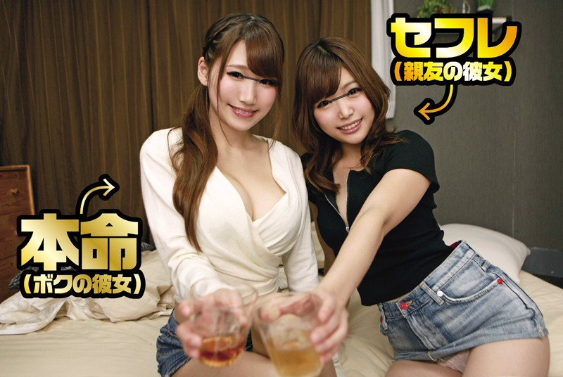 【エロVR】宅飲みWデート→酔った勢いで親友の彼女を寝取られセックス