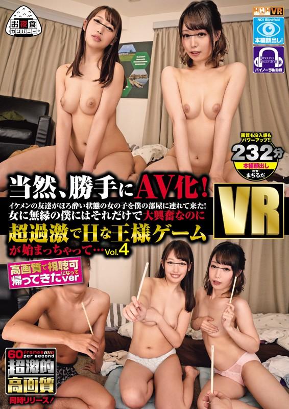 【VR】HQ超激的高画質 当然、勝手にAV化!イケメンの友達がほろ酔い状態の女の子を僕の部屋に連れて来た...のサンプル画像1
