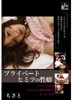 (oyp00001)[OYP-001] プライベート ヒミツの性癖 ちさと ダウンロード