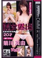 M女露出 VOL.3 菊川真由 おもらし付き ダウンロード