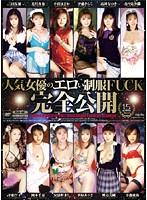 (pakx001)[PAKX-001] 人気女優のエロい制服FUCK 完全公開 ダウンロード