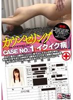 カウンセリング CASE NO.1 「イクイク病」 ダウンロード
