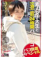 「素人女子大生と一泊二日24時間パッコパコ パコ放題スペシャル」のパッケージ画像