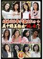昭和30年代生まれの五十路美熟女! 14人×4時間 3
