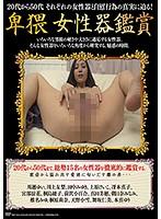 (pap00154)[PAP-154] 20代から50代 それぞれの女性器と自慰行為の真実に迫る! 卑猥女性器鑑賞 ダウンロード
