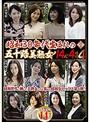 昭和30年代生まれの五十路美熟女! 14人×4時間 4