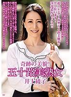 奇跡の美貌!五十路美熟女 井上綾子 ダウンロード