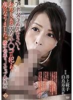 アナタごめんなさい…。わたし、あのデカチ○コに犯され…虜になりました。綾子45歳&Jカップ寿美礼 ダウンロード