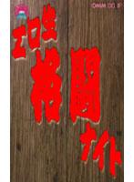エロ生 格闘ナイト