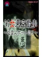 M女 東京散歩 亀甲縛りで心霊スポット巡り ダウンロード