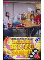 エロエロ本気チャレンジ 濃縮還元1時間スペシャル(4)