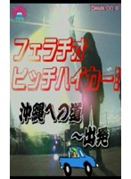 フェラチオヒッチハイカー 沖縄への道 ダウンロード