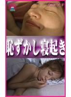 (parat00057)[PARAT-057] 人妻!女優!学生!直撃オンナの恥ずかしい寝起き#1 ダウンロード