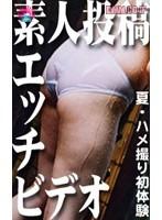 投稿Hビデオ 夏.ハメ撮り初体験 ダウンロード