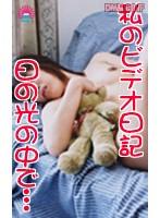 私のビデオ日記 自分で撮っちゃった!鳩山恋ちゃん日の光の中で…編