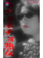 ネチョネチョ熟女#2 ダウンロード