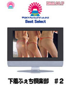 下着ふぇち倶楽部#2