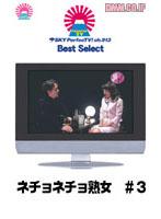 (parat00104)[PARAT-104] ネチョネチョ熟女#3 ダウンロード
