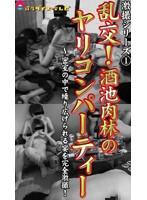 (parat00123)[PARAT-123] 乱交!酒池肉林のヤリコンパーティーvol.1 ダウンロード