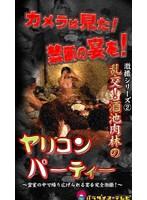 (parat00125)[PARAT-125] 乱交!酒池肉林のヤリコンパーティーvol. 2 ダウンロード