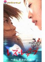レズ・レイプ〜女に犯された私〜 Vol.1 ダウンロード