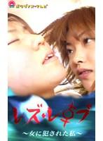 「レズ・レイプ〜女に犯された私〜 Vol.2」のパッケージ画像