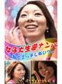 女子大生逆ナンパ Vol.1~私とエッチしない?~