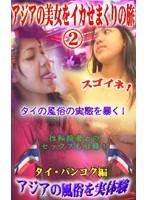 (parat00144)[PARAT-144] アジアの美女をイカせまくりの旅!#2 ダウンロード