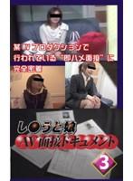 (parat00147)[PARAT-147] し●うと娘AV面接ドキュメント 3 ダウンロード