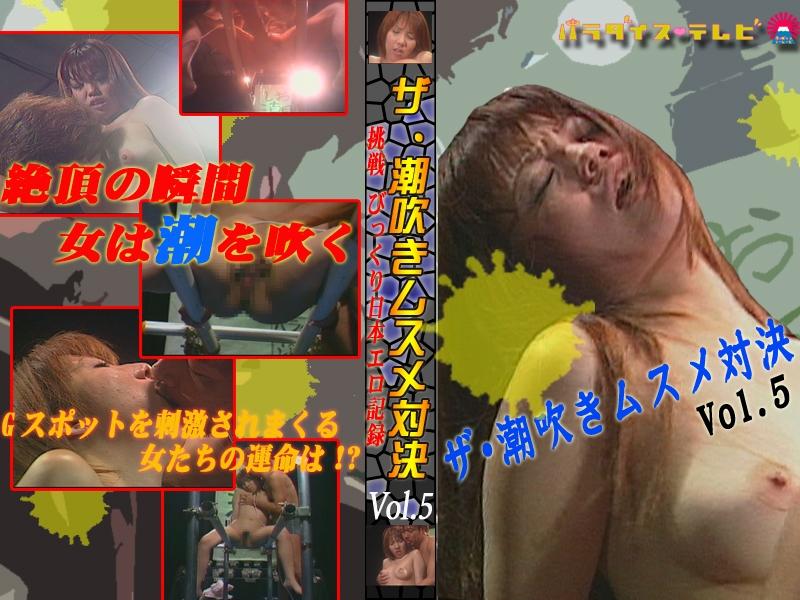 ザ・潮吹きムスメ対決 Vol.5