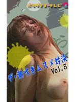 ザ・潮吹きムスメ対決 Vol.5 ダウンロード