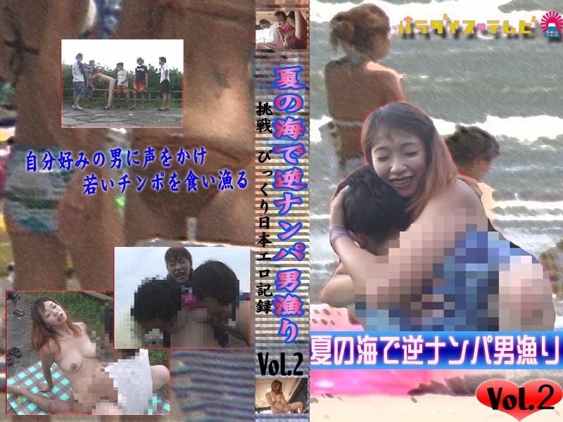 ビーチにて、汗だくの人妻の3P無料熟女動画像。夏の海で逆ナンパ男漁り Vol.2