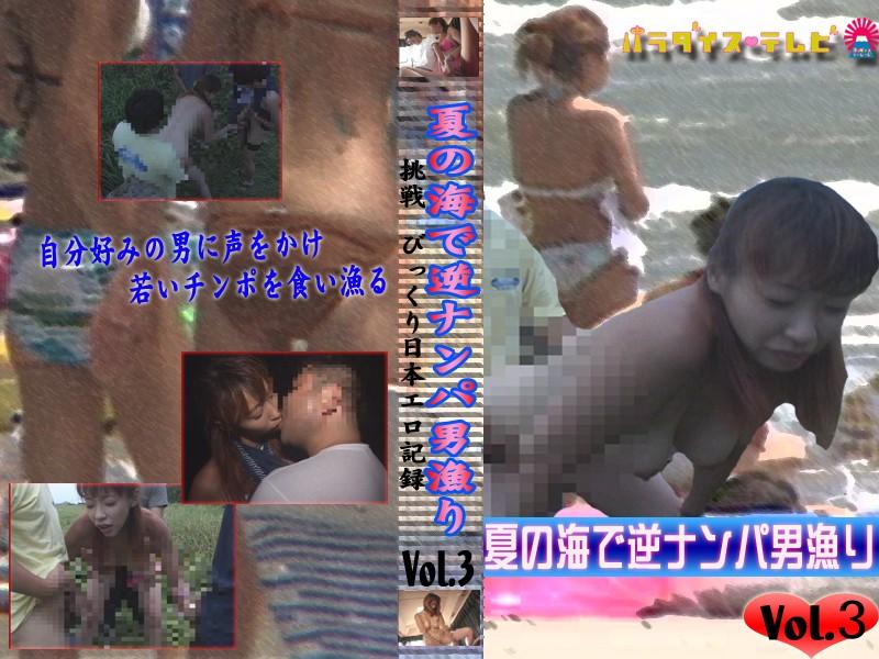 夏の海で逆ナンパ男漁り Vol.3