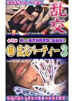 (parat00211)[PARAT-211] 会員制(秘)乱交パーテイ流出映像 #3 ダウンロード