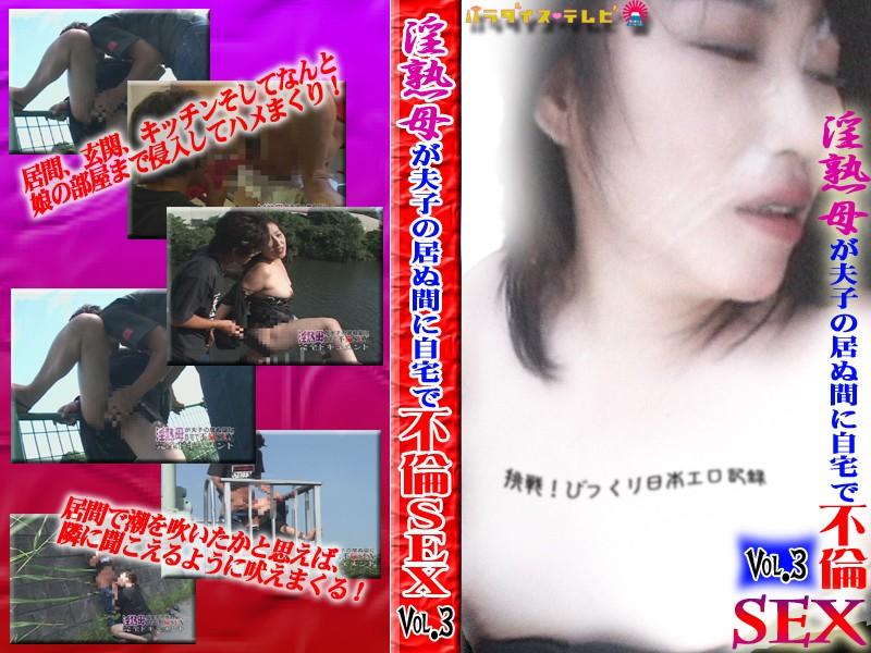 子持ちのカップルの不倫無料熟女動画像。挑戦!