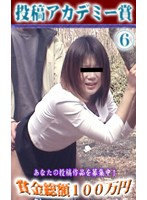 (parat00218)[PARAT-218] 投稿アカデミー賞作品#6 ダウンロード