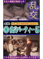 (parat00235)[PARAT-235] 会員制(秘)乱交パーティ流出映像 #5 ダウンロード
