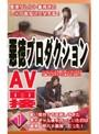 AV面接#1