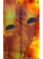 エロ催眠#1
