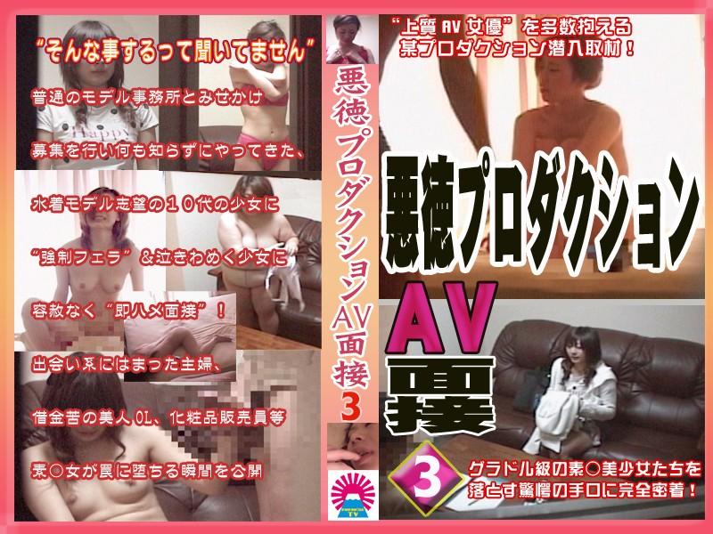 水着の美少女の即ハメ無料熟女動画像。悪徳プロダクションAV面接#3
