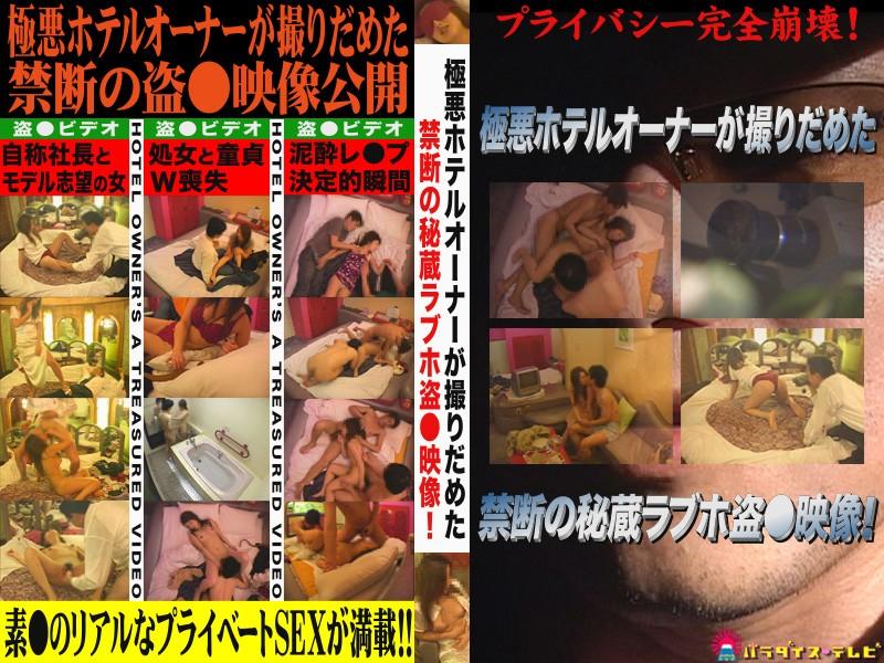 ○撮ラブホオーナー秘蔵映像、濃縮版