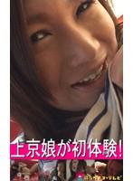 (parat00286)[PARAT-286] 19歳上京娘浣腸アナル責め!変態H初体験 ダウンロード